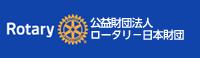 公益財団法人ロータリー日本財団