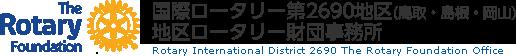 国際ロータリー第2690地区 地区ロータリー財団事務所